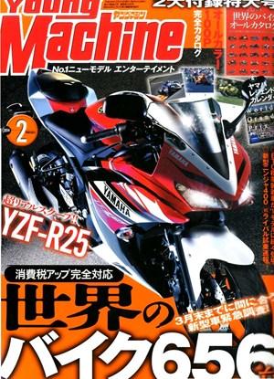 Yamaha-R25-near-production